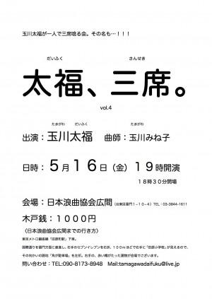 太福三席 H26.5.16