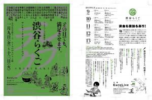 渋谷らくごH26.1