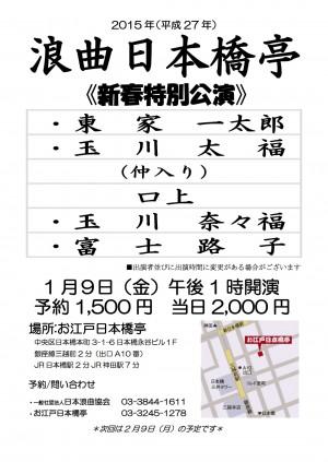 日本橋亭H26.1月