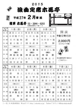 auto-Zljj0r.2月木馬亭チラシ