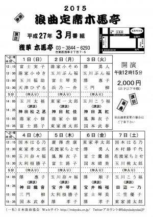 auto-qXjdpA.3月木馬亭チラシ
