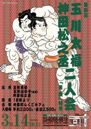 太福•松之丞sumou