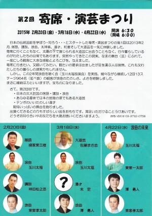 H27.2-4寄席演芸祭り(裏)
