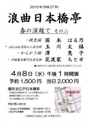 浪曲日本橋亭1504-2