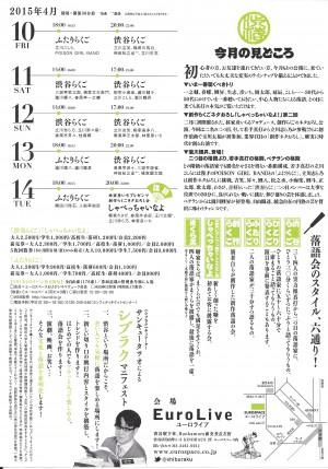 H27.4渋谷(裏) 1