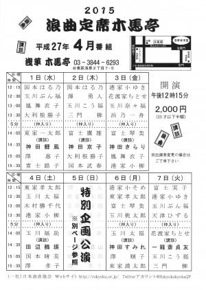 H27.7木馬亭(表)