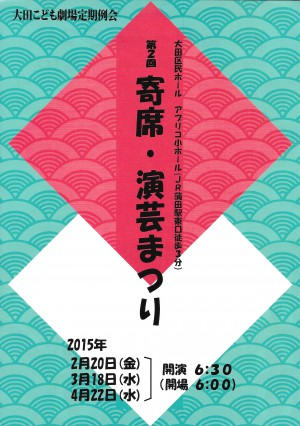 H27.2-4寄席演芸祭り