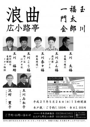H27.5広小路亭