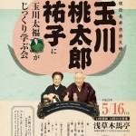 「玉川桃太郎・祐子に太福がじっくり学ぶ会」於:木馬亭 5/16