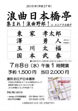 浪曲日本橋亭H27.7