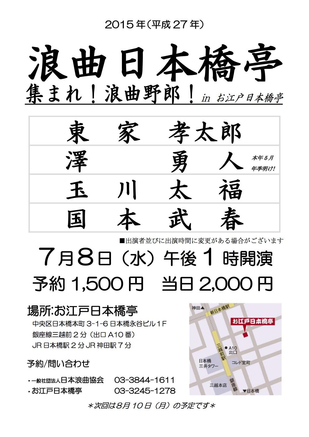 7月の予定。講座始まります。大阪も行きます。(訂正版)