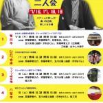 7月大阪公演の詳細でございます。