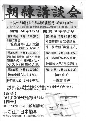 H27.7朝練二扇会