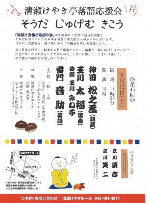 H27.9「清瀬けやき」チラシ