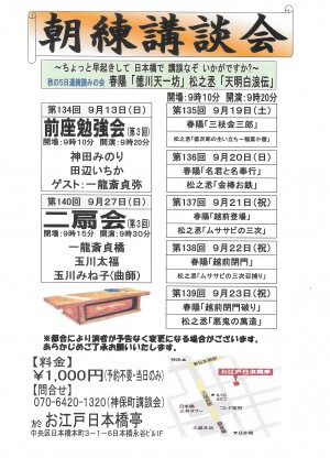H27.9「朝練二扇会」チラシ