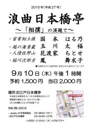 H27.9浪曲日本橋亭