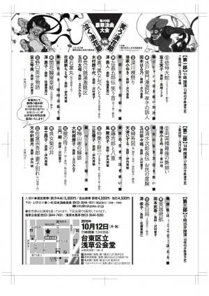 H27浪曲大会チラシ(裏)