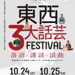 「東西三大話芸フェスティバル」10/24,25開催