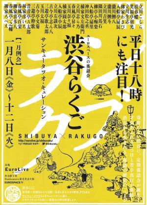 H28.1渋谷らくご