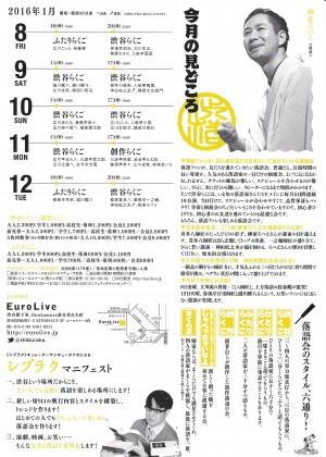 H28.1渋谷らくご(裏)
