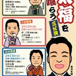2月9日〜14日大阪6日間の予定。(訂正版)