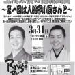 H28.3「第一回太福・小辰」