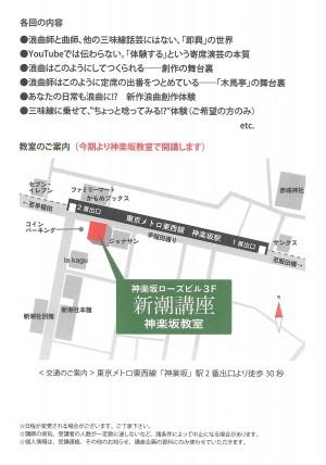 H28.4-7新潮講座(裏)