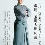 5/25神楽坂にて、独演会。始まります。