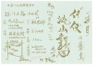 H28.4西荻浪曲会チラシ(入稿)jp