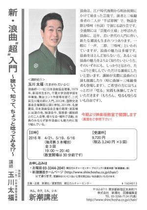 H28.4-7新潮講座(表)