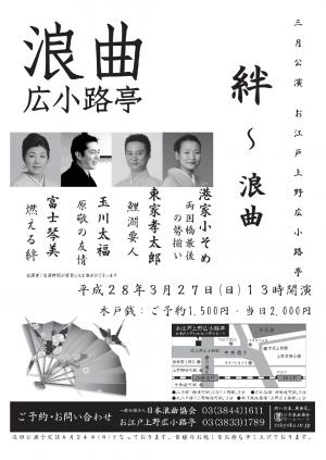 H28.3広小路亭チラシ