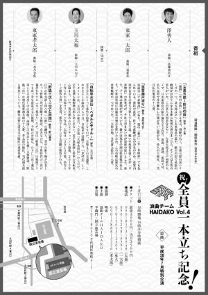 H28.7ハイダコチラシ(裏)