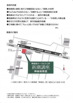H28.7新潮講座(裏)