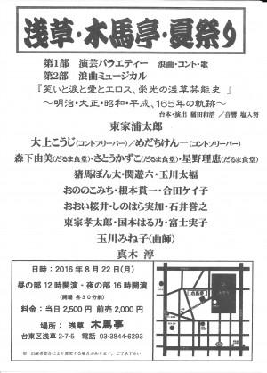 H28.8木馬亭夏祭り