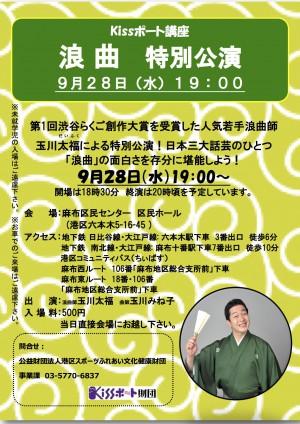 0928浪曲特別公演
