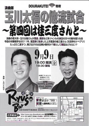 H28.9道楽亭他流試合