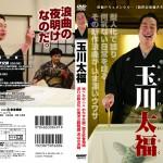 DVD「新世紀浪曲大全 玉川太福」通販のご案内