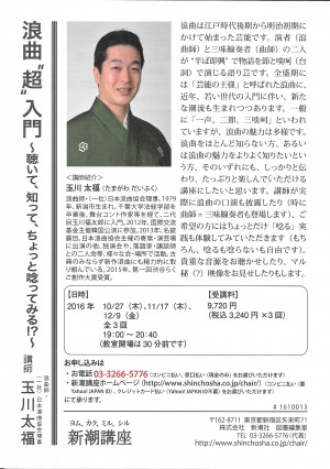 新潮講座H28.10~(表)