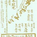 11月5日「浪曲『男はつらいよ』を聴く会」浅草・木馬亭