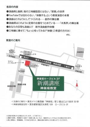 新潮講座H28.10~(裏)