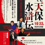10/22東庄町「天保水滸伝」連続読みの会。あと一週間。