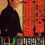 2月大阪〜広島〜大阪の8日間。(2/16更新)