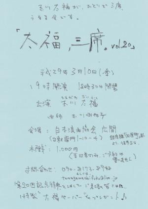 太福三席vol.20入稿