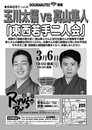 太福隼人20170306