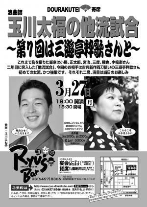 太福他流試合20170327