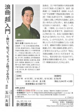 29.4-7新潮講座(表)