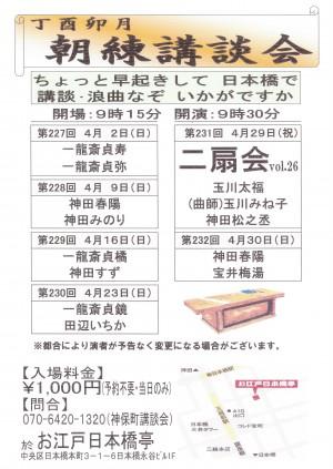 29.4.29朝練チラシ