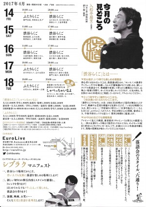 29.4シブラク(裏)