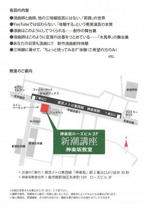 29.4-7新潮講座(裏)