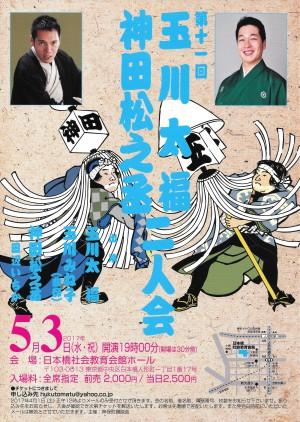 H29.5太福松之丞チラシ